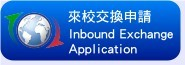 Inbound Exchange Application